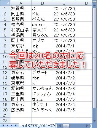 2014-07-07_12h40_53
