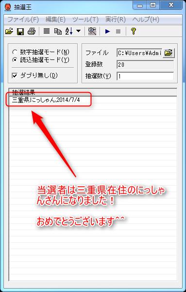 2014-07-07_12h42_15