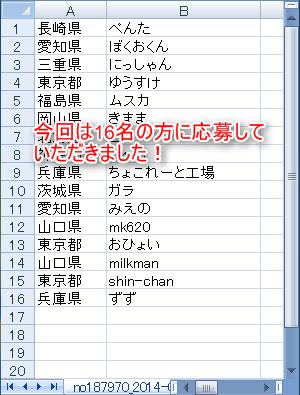 2014-08-05_11h41_04